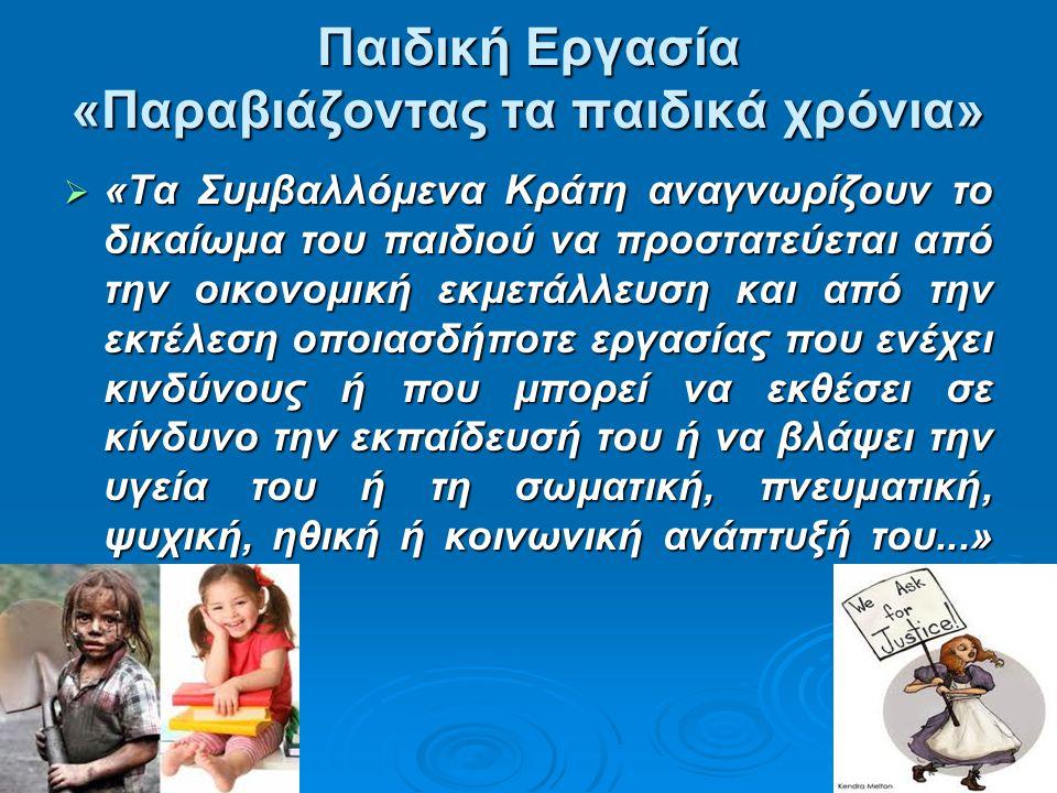 Παιδική Εργασία «Παραβιάζοντας τα παιδικά χρόνια»  «Τα Συμβαλλόμενα Κράτη αναγνωρίζουν το δικαίωμα του παιδιού να προστατεύεται από την οικονομική εκ