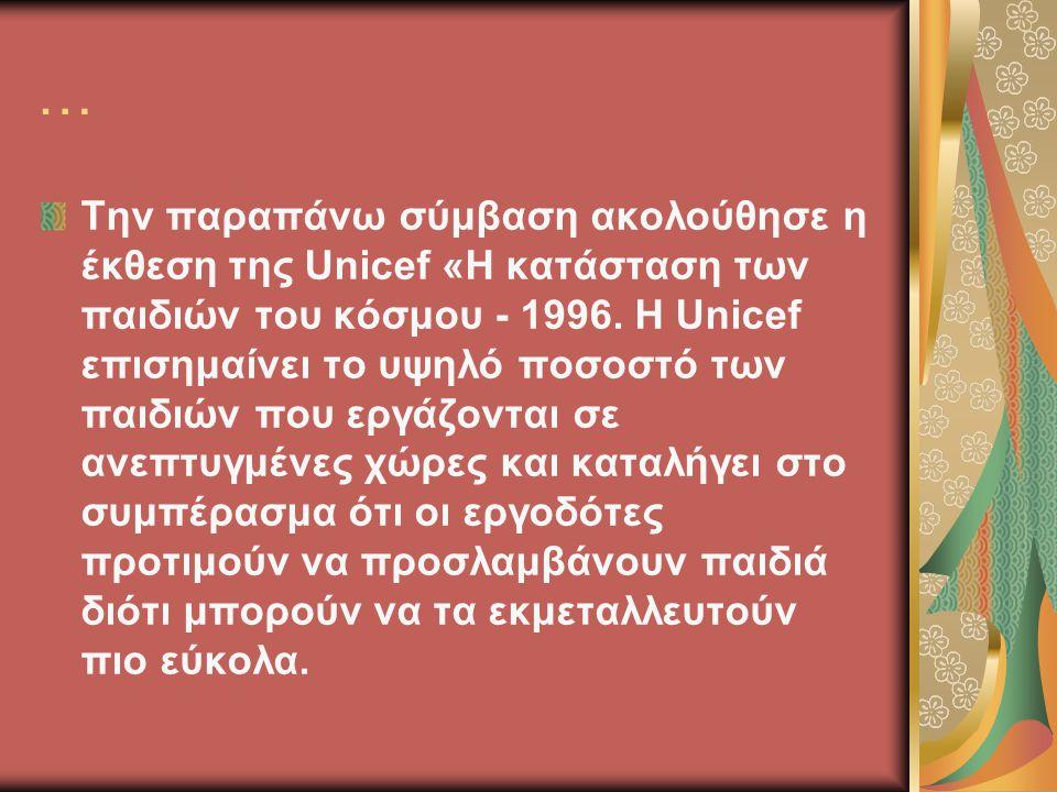 … Την παραπάνω σύμβαση ακολούθησε η έκθεση της Unicef «Η κατάσταση των παιδιών του κόσμου - 1996. Η Unicef επισημαίνει το υψηλό ποσοστό των παιδιών πο