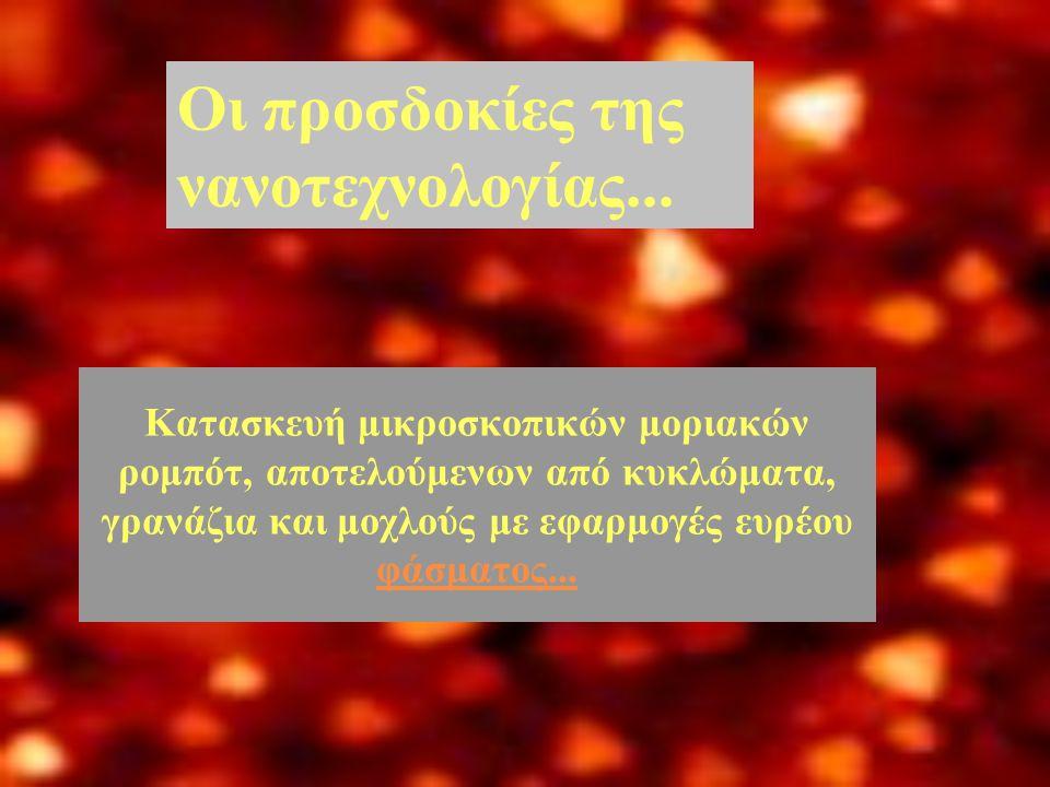 Αναφορές Jim Al Khalili, Κβαντικά Παράδοξα , (2005) Tony Hey and Patrick Walters, Το νέο κβαντικό σύμπαν , 2η έκδοση, (2003)