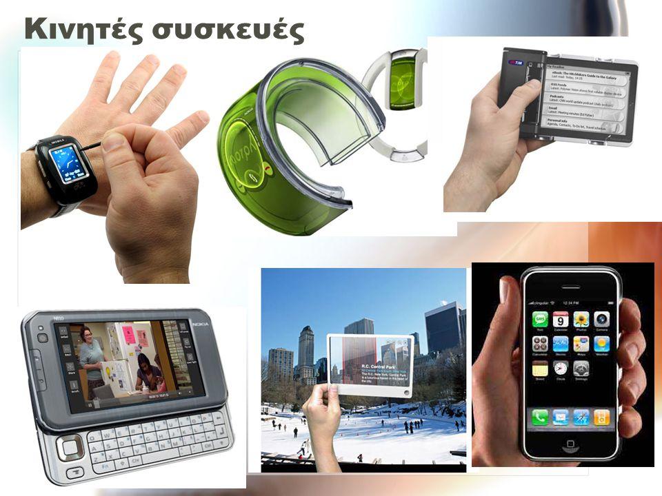 Κινητές συσκευές