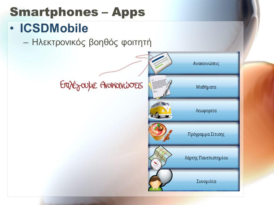Smartphones – Apps ICSDMobile –Ηλεκτρονικός βοηθός φοιτητή