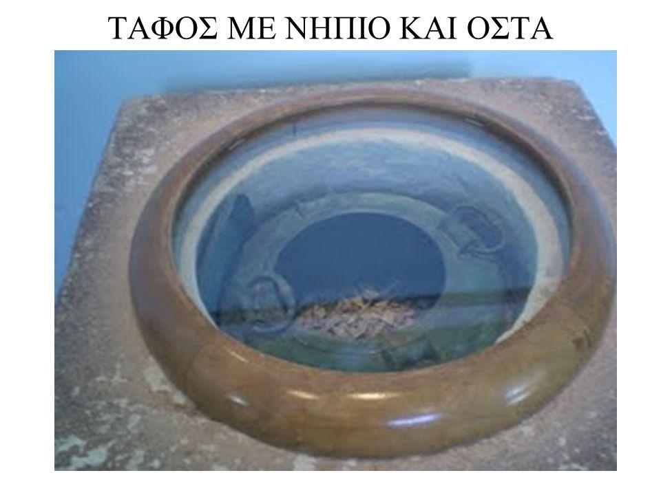 ΤΑΦΟΣ ΜΕ ΝΗΠΙΟ ΚΑΙ ΟΣΤΑ