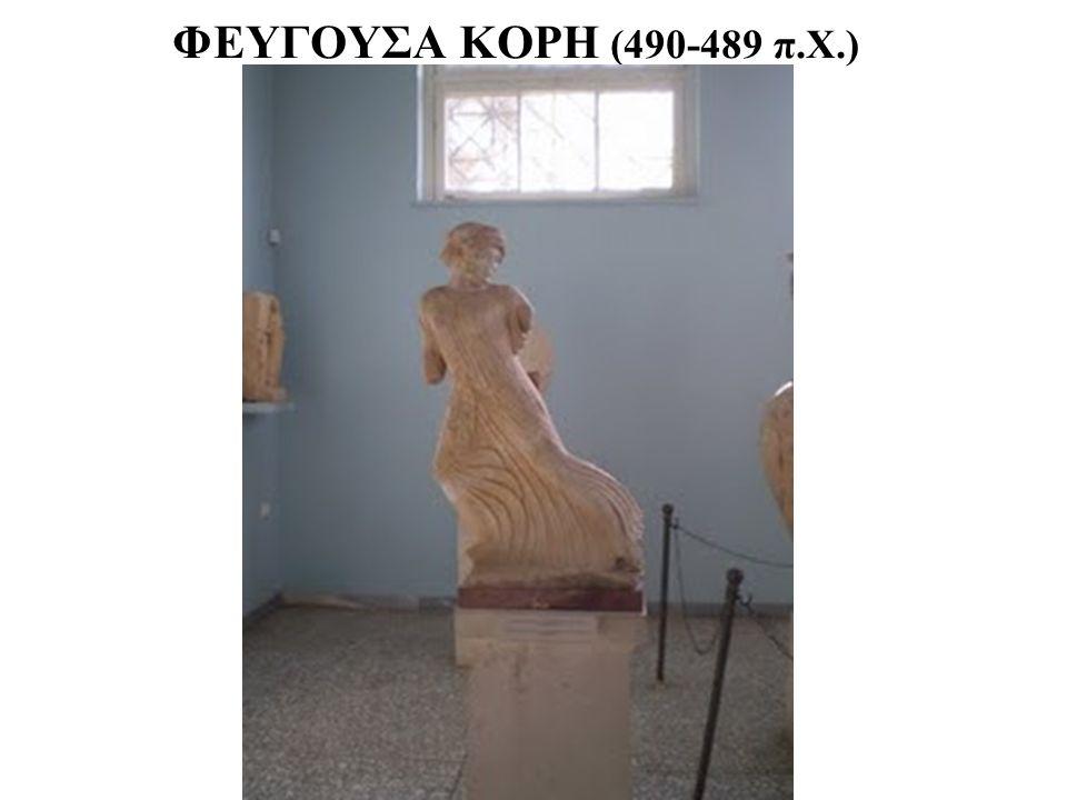 ΦΕΥΓΟΥΣΑ ΚΟΡΗ (490-489 π.Χ.)