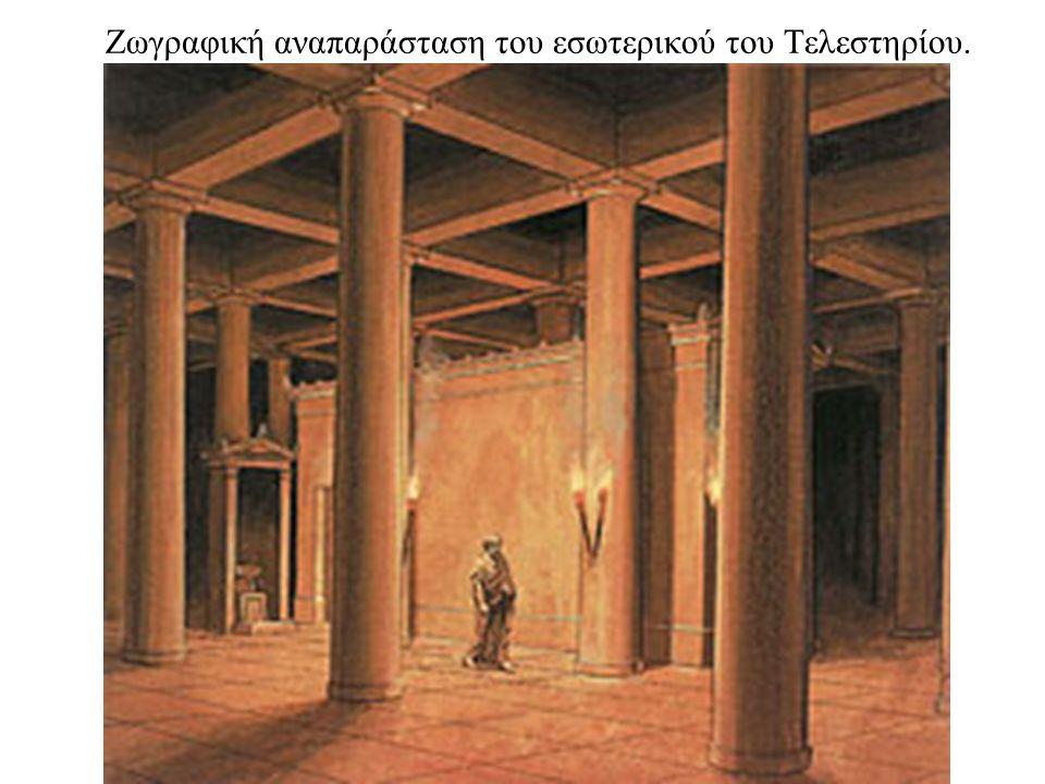 Ζωγραφική αναπαράσταση του εσωτερικού του Τελεστηρίου.