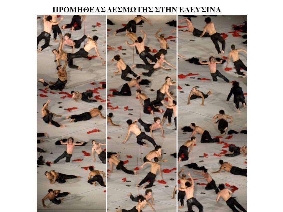 ΠΡΟΜΗΘΕΑΣ ΔΕΣΜΩΤΗΣ ΣΤΗΝ ΕΛΕΥΣΙΝΑ (παράσταση του Θ.Τερζόπουλου, Ιούλιος 2010)