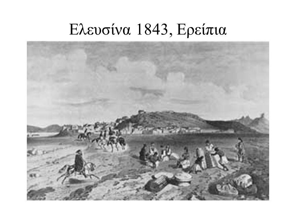 Ελευσίνα 1843, Ερείπια