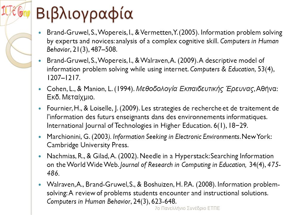 Βιβλιογραφία Brand-Gruwel, S., Wopereis, I., & Vermetten, Y. (2005). Information problem solving by experts and novices: analysis of a complex cogniti