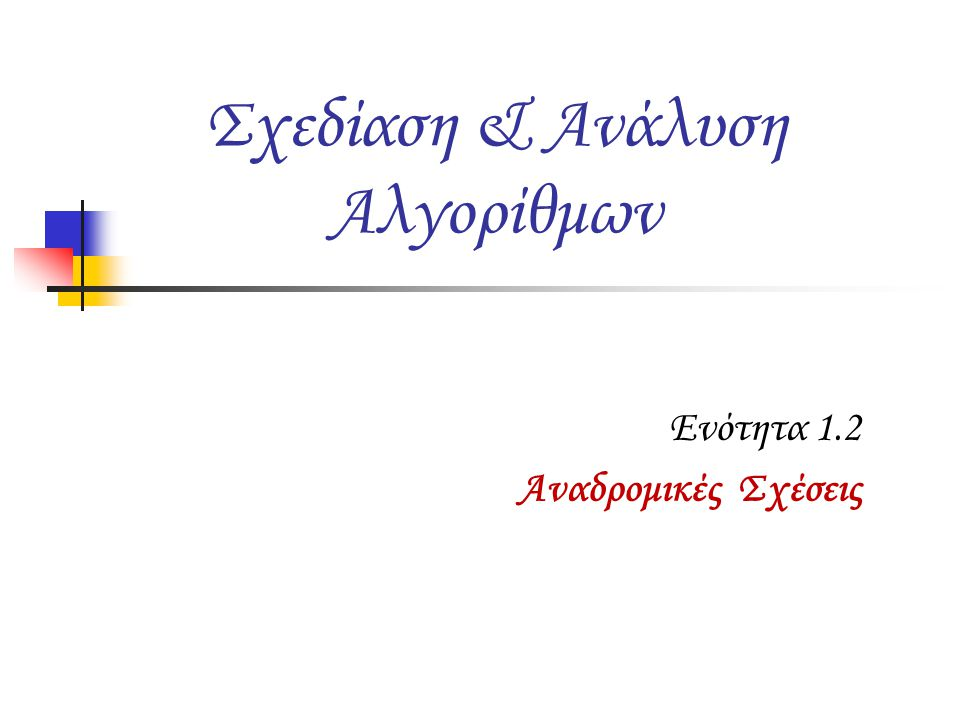 Ενότητα 1.2 Αναδρομικές Σχέσεις Σχεδίαση & Ανάλυση Αλγορίθμων