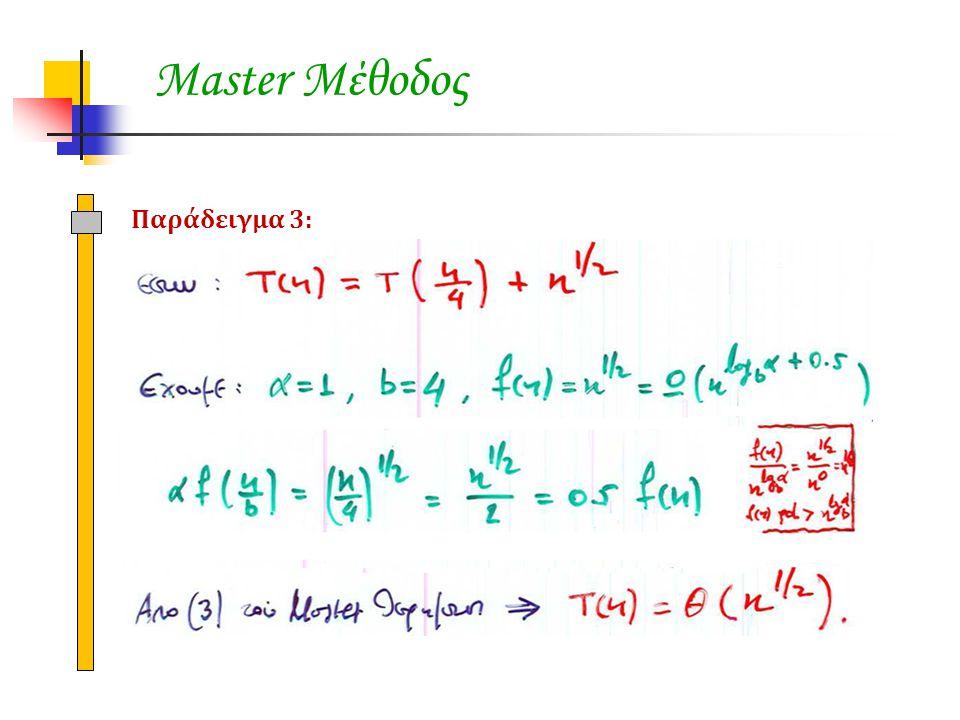 Master Μέθοδος Παράδειγμα 3: