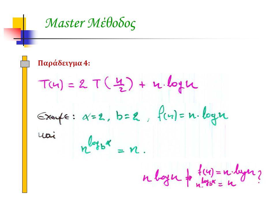 Master Μέθοδος Παράδειγμα 4: