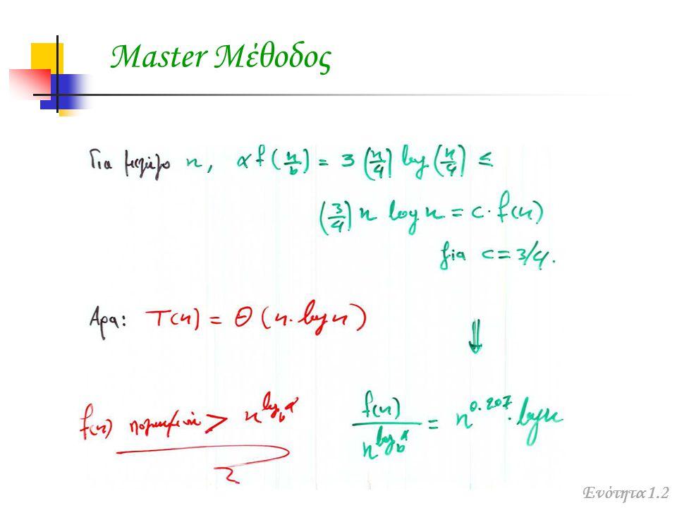 Master Μέθοδος Ενότητα 1.2