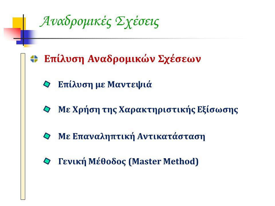 Επίλυση Αναδρομικών Σχέσεων Επίλυση με Μαντεψιά Με Χρήση της Χαρακτηριστικής Εξίσωσης Με Επαναληπτική Αντικατάσταση Γενική Μέθοδος (Master Method)