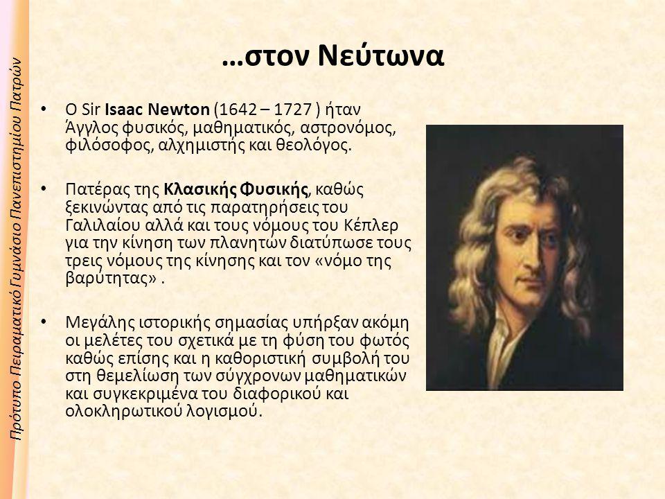 Πρότυπο Πειραματικό Γυμνάσιο Πανεπιστημίου Πατρών …στον Νεύτωνα Ο Sir Isaac Newton (1642 – 1727 ) ήταν Άγγλος φυσικός, μαθηματικός, αστρονόμος, φιλόσοφος, αλχημιστής και θεολόγος.