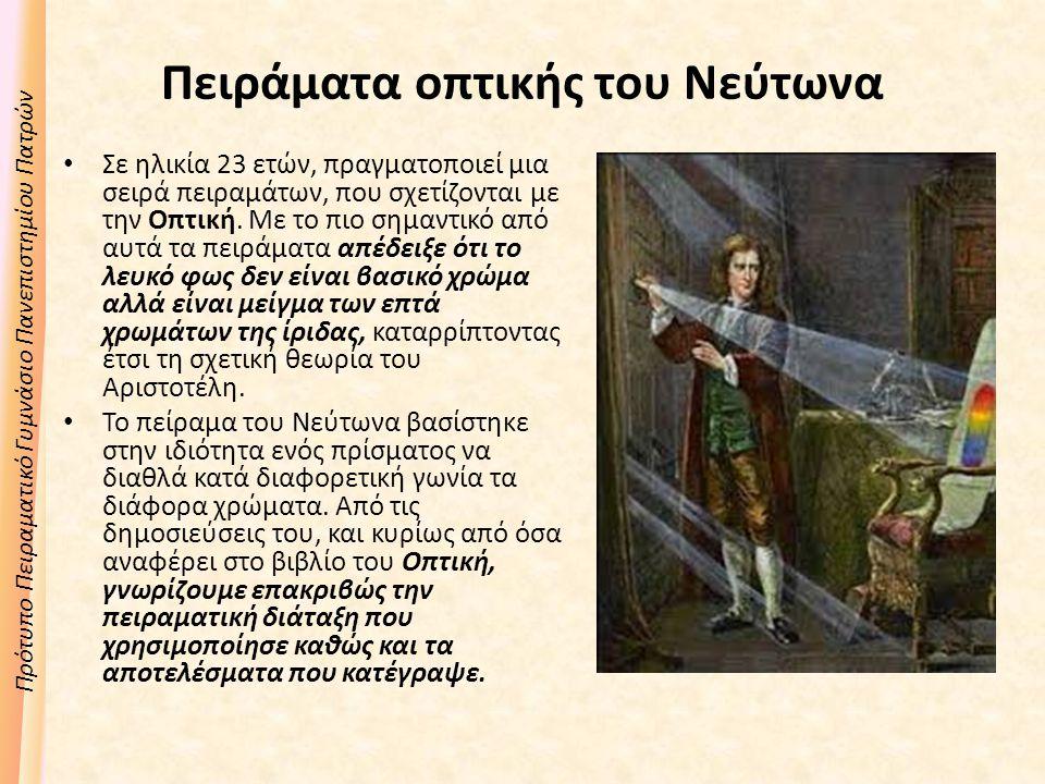 Πρότυπο Πειραματικό Γυμνάσιο Πανεπιστημίου Πατρών Πειράματα οπτικής του Νεύτωνα Σε ηλικία 23 ετών, πραγματοποιεί μια σειρά πειραμάτων, που σχετίζονται με την Οπτική.