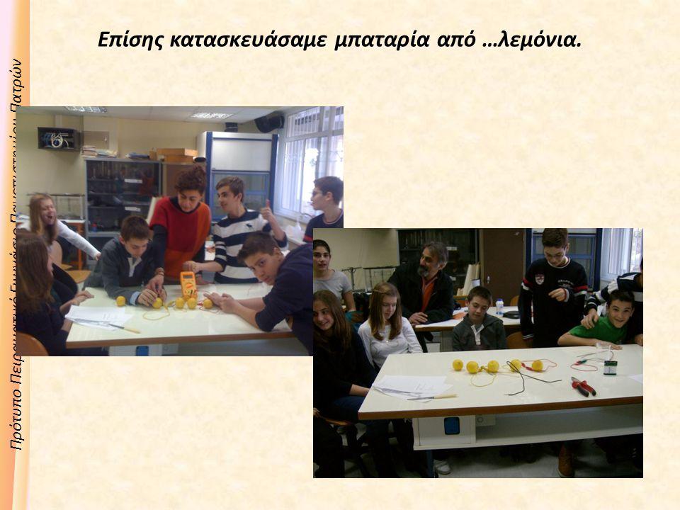 Πρότυπο Πειραματικό Γυμνάσιο Πανεπιστημίου Πατρών Επίσης κατασκευάσαμε μπαταρία από …λεμόνια.