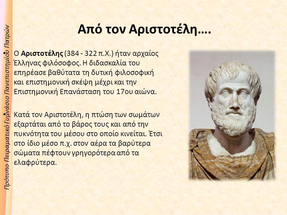 Πρότυπο Πειραματικό Γυμνάσιο Πανεπιστημίου Πατρών Από τον Αριστοτέλη….