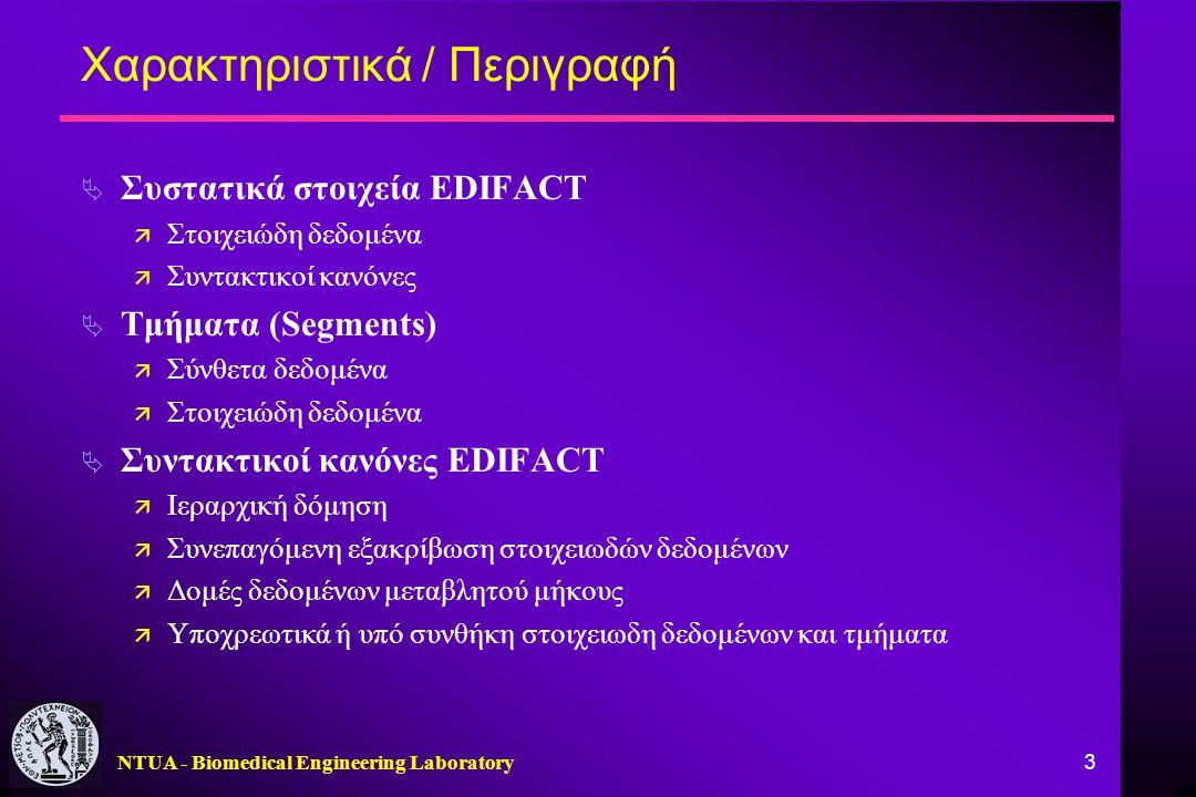 NTUA - Biomedical Engineering Laboratory 3 Χαρακτηριστικά / Περιγραφή  Συστατικά στοιχεία EDIFACT ä Στοιχειώδη δεδομένα ä Συντακτικοί κανόνες  Τμήμα