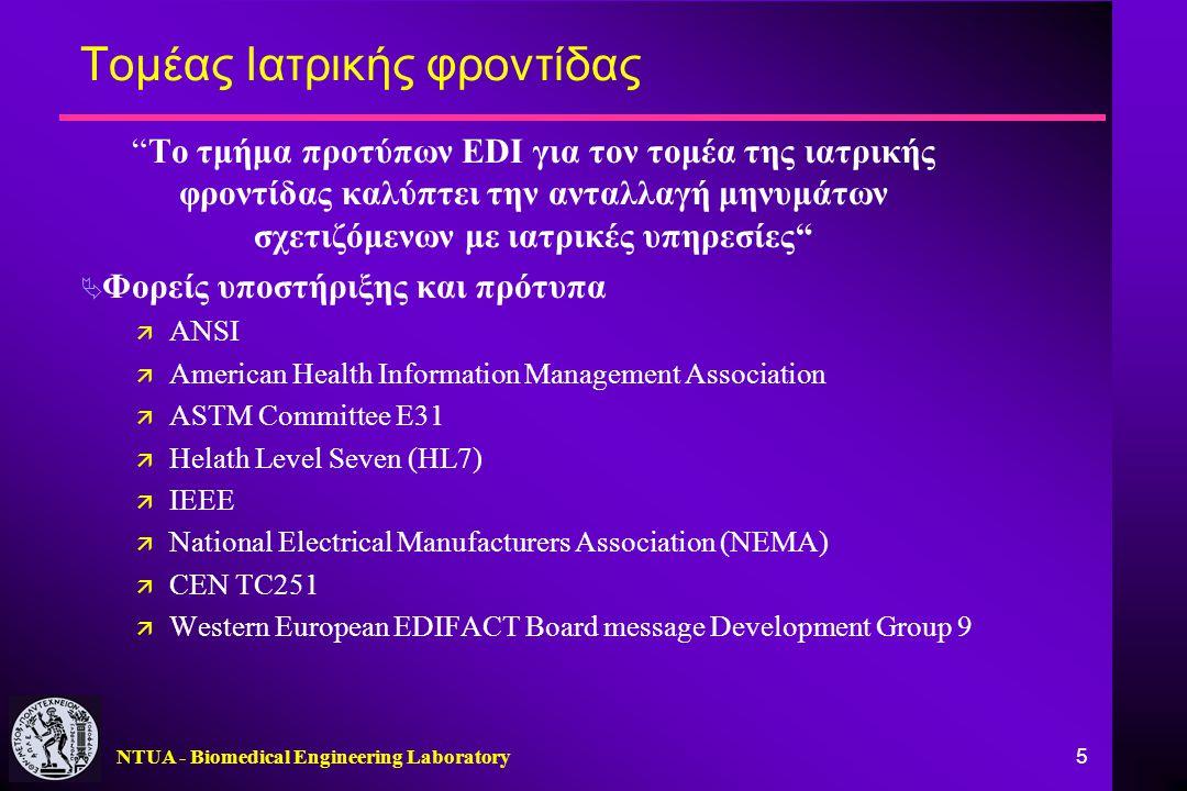 "NTUA - Biomedical Engineering Laboratory 5 Τομέας Ιατρικής φροντίδας ""Το τμήμα προτύπων EDI για τον τομέα της ιατρικής φροντίδας καλύπτει την ανταλλαγ"