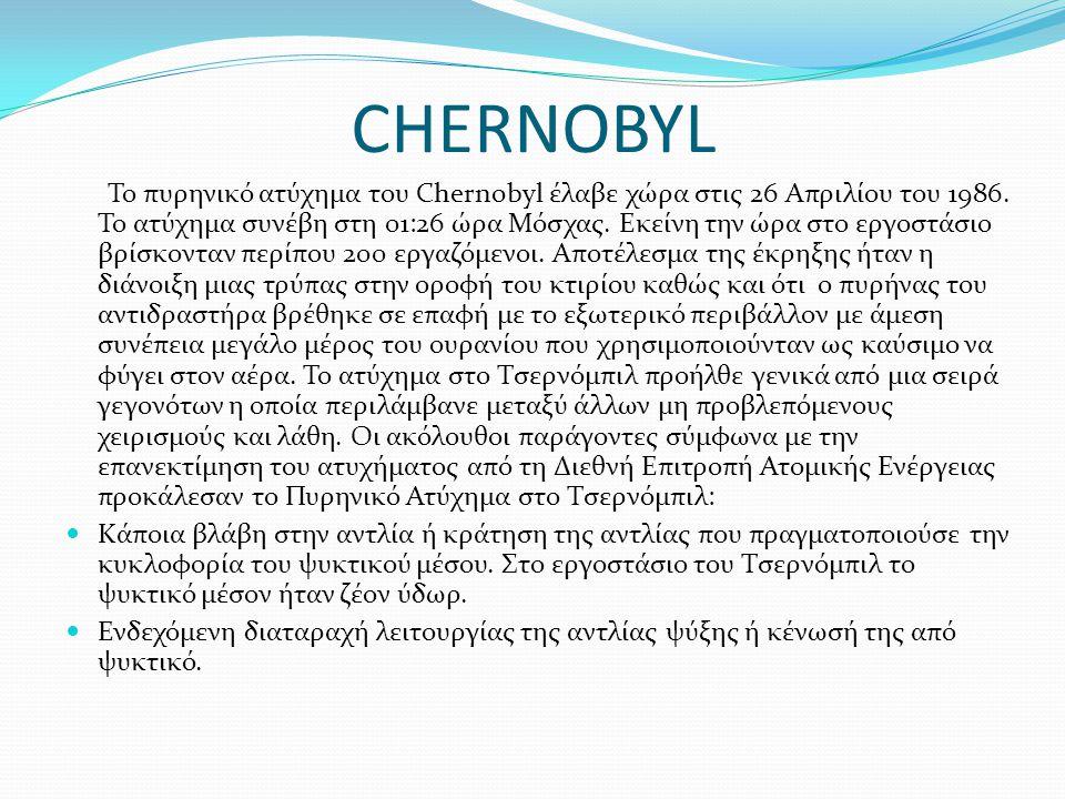 CHERNOBYL Το πυρηνικό ατύχημα του Chernobyl έλαβε χώρα στις 26 Απριλίου του 1986. Το ατύχημα συνέβη στη 01:26 ώρα Μόσχας. Εκείνη την ώρα στο εργοστάσι