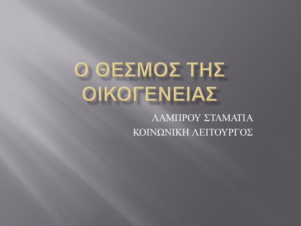 ΛΑΜΠΡΟΥ ΣΤΑΜΑΤΙΑ ΚΟΙΝΩΝΙΚΗ ΛΕΙΤΟΥΡΓΟΣ