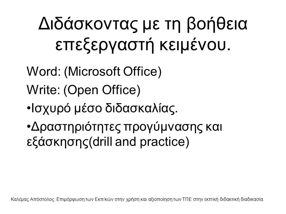 Διδάσκοντας με τη βοήθεια επεξεργαστή κειμένου. Word: (Microsoft Office) Write: (Open Office) Ισχυρό μέσο διδασκαλίας. Δραστηριότητες προγύμνασης και