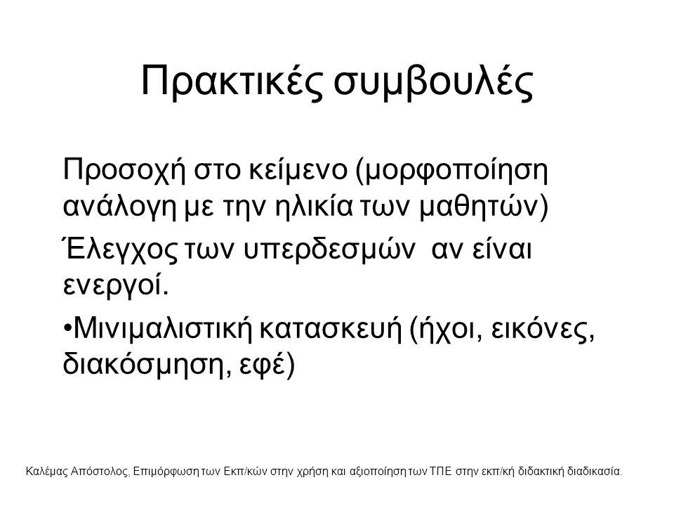 Πρακτικές συμβουλές Προσοχή στο κείμενο (μορφοποίηση ανάλογη με την ηλικία των μαθητών) Έλεγχος των υπερδεσμών αν είναι ενεργοί. Μινιμαλιστική κατασκε