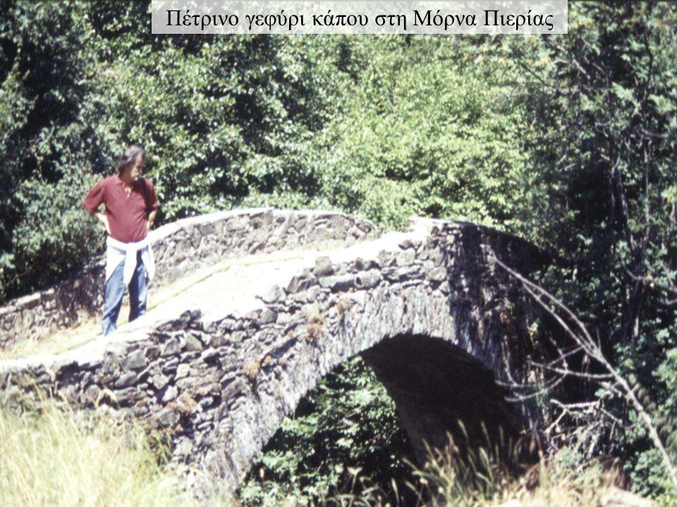 Πέτρινο γεφύρι κάπου στη Μόρνα Πιερίας