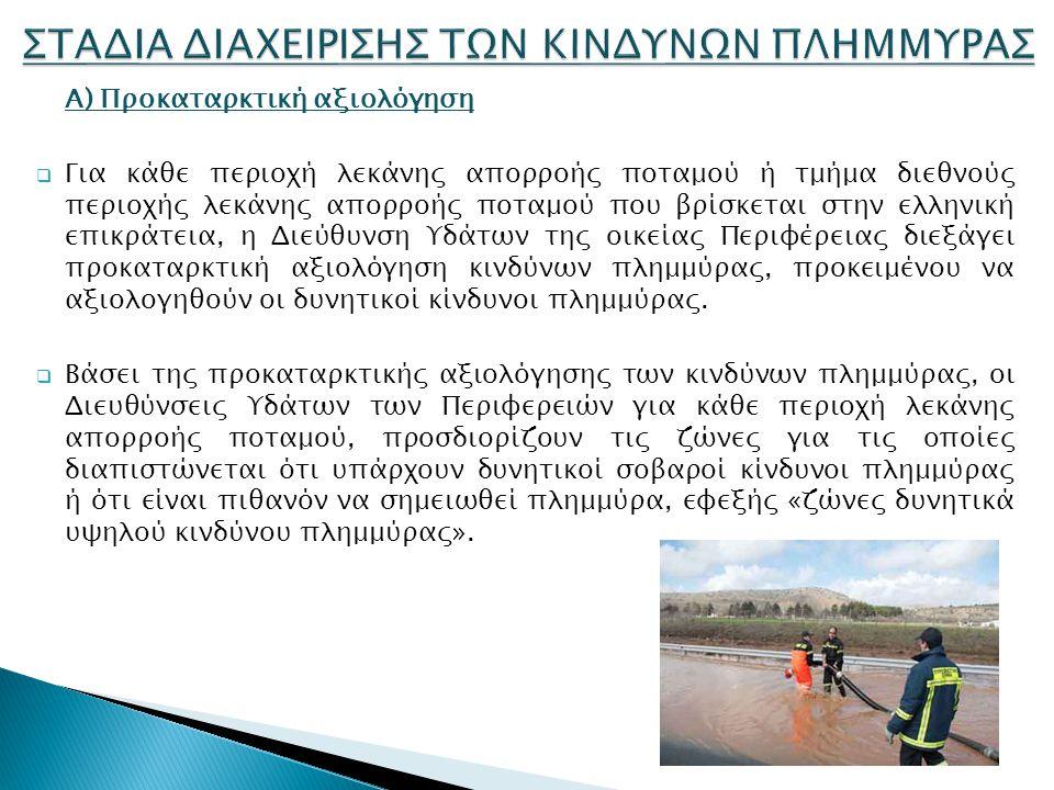 Α) Προκαταρκτική αξιολόγηση  Για κάθε περιοχή λεκάνης απορροής ποταμού ή τμήμα διεθνούς περιοχής λεκάνης απορροής ποταμού που βρίσκεται στην ελληνική