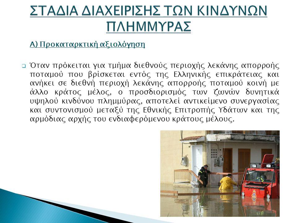 Α) Προκαταρκτική αξιολόγηση  Όταν πρόκειται για τμήμα διεθνούς περιοχής λεκάνης απορροής ποταμού που βρίσκεται εντός της Ελληνικής επικράτειας και αν