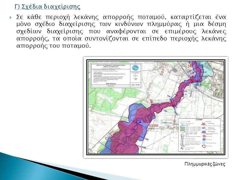  Σε κάθε περιοχή λεκάνης απορροής ποταμού, καταρτίζεται ένα μόνο σχέδιο διαχείρισης των κινδύνων πλημμύρας ή μια δέσμη σχεδίων διαχείρισης που αναφέρ