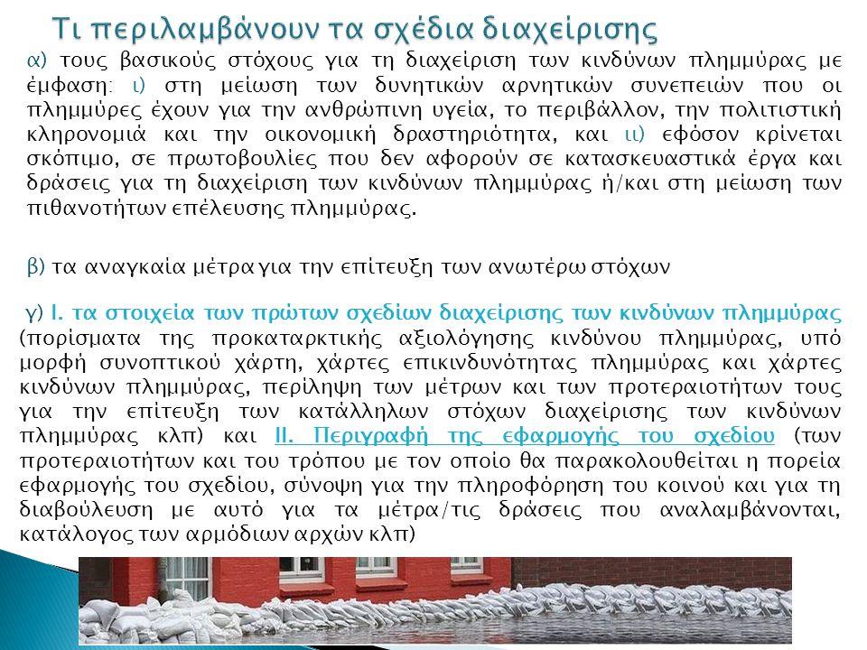 α) τους βασικούς στόχους για τη διαχείριση των κινδύνων πλημμύρας με έμφαση: ι) στη μείωση των δυνητικών αρνητικών συνεπειών που οι πλημμύρες έχουν γι