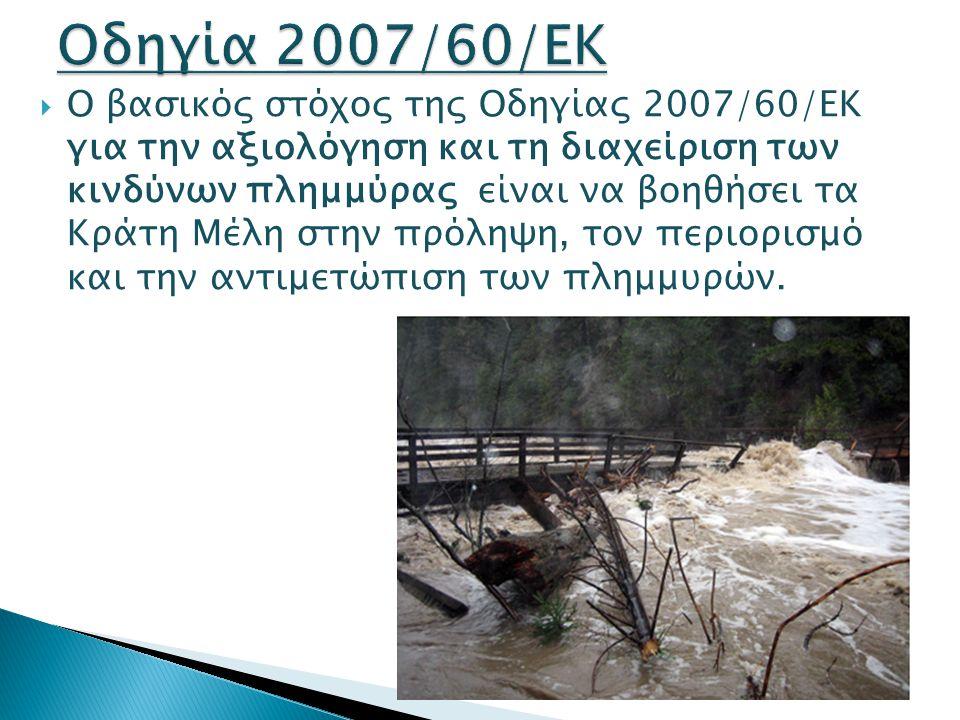  Ο βασικός στόχος της Οδηγίας 2007/60/ΕΚ για την αξιολόγηση και τη διαχείριση των κινδύνων πλημμύρας είναι να βοηθήσει τα Κράτη Μέλη στην πρόληψη, το