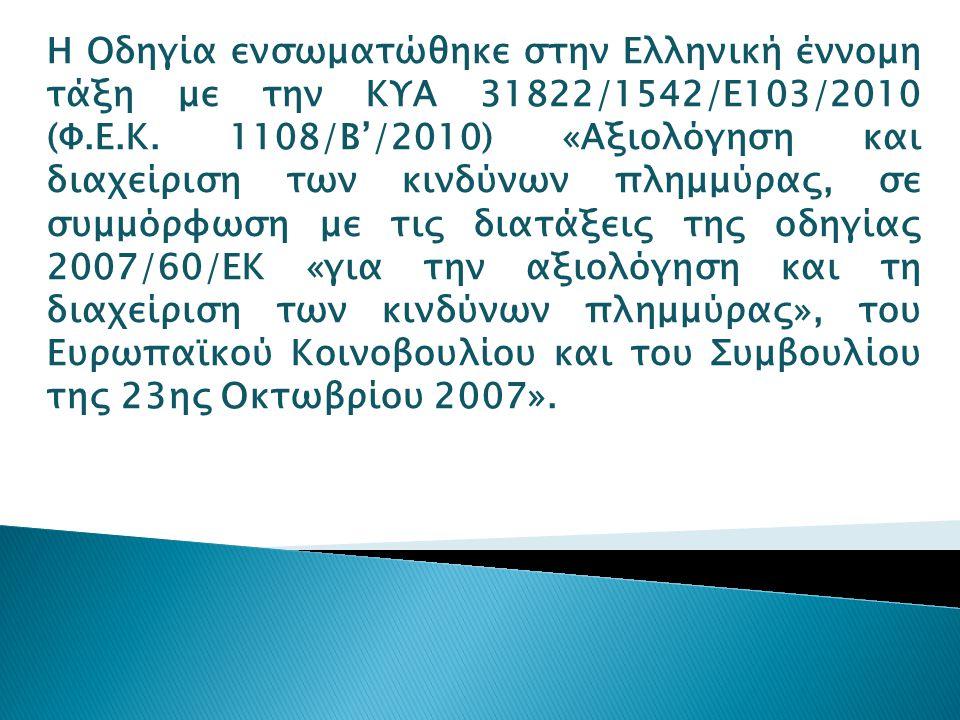 Η Οδηγία ενσωματώθηκε στην Ελληνική έννομη τάξη με την ΚΥΑ 31822/1542/Ε103/2010 (Φ.Ε.Κ. 1108/Β'/2010) «Αξιολόγηση και διαχείριση των κινδύνων πλημμύρα