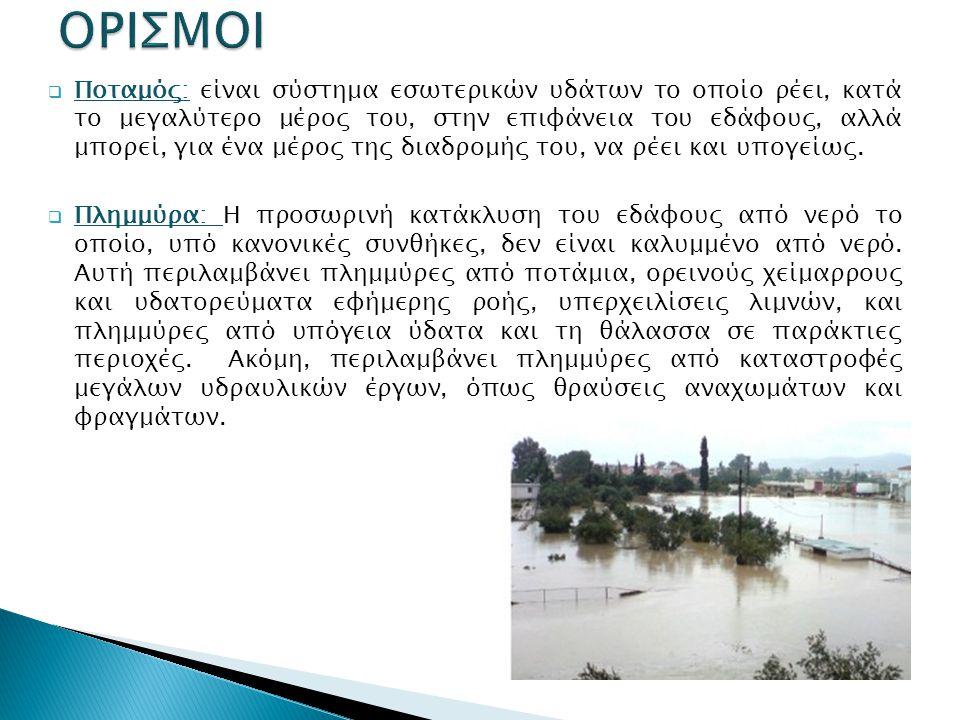 Ποταμός: είναι σύστημα εσωτερικών υδάτων το οποίο ρέει, κατά το μεγαλύτερο μέρος του, στην επιφάνεια του εδάφους, αλλά μπορεί, για ένα μέρος της δια