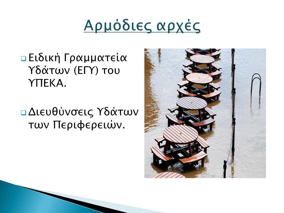  Ειδική Γραμματεία Υδάτων (EΓΥ) του ΥΠΕΚΑ.  Διευθύνσεις Υδάτων των Περιφερειών.