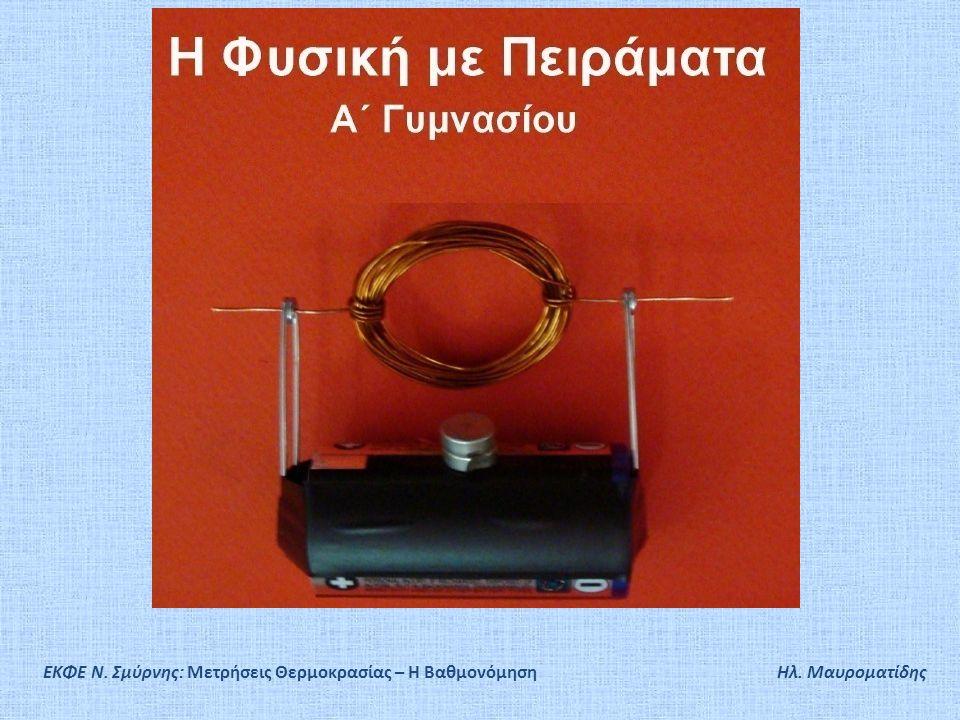 ΕΚΦΕ Ν. Σμύρνης: Μετρήσεις Θερμοκρασίας – Η Βαθμονόμηση Ηλ. Μαυροματίδης