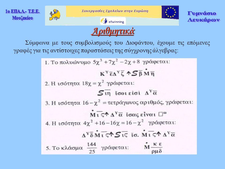 Σύμφωνα με τους συμβολισμούς του Διοφάντου, έχουμε τις επόμενες γραφές για τις αντίστοιχες παραστάσεις της σύγχρονης άλγεβρας: Αριθμητικά