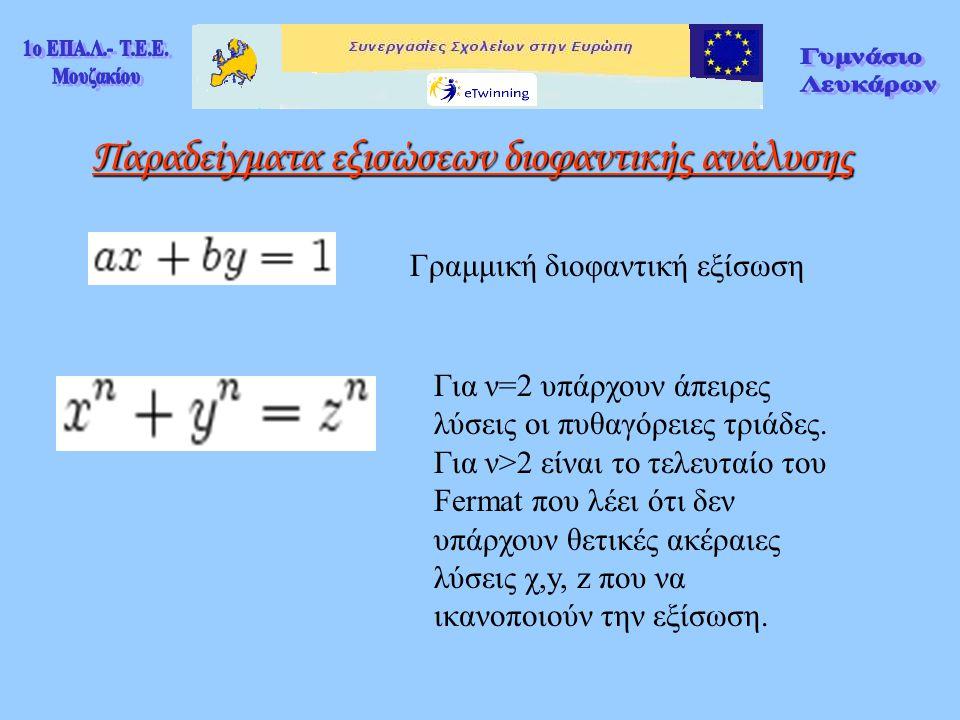 Γραμμική διοφαντική εξίσωση Για ν=2 υπάρχουν άπειρες λύσεις οι πυθαγόρειες τριάδες. Για ν>2 είναι το τελευταίο του Fermat που λέει ότι δεν υπάρχουν θε