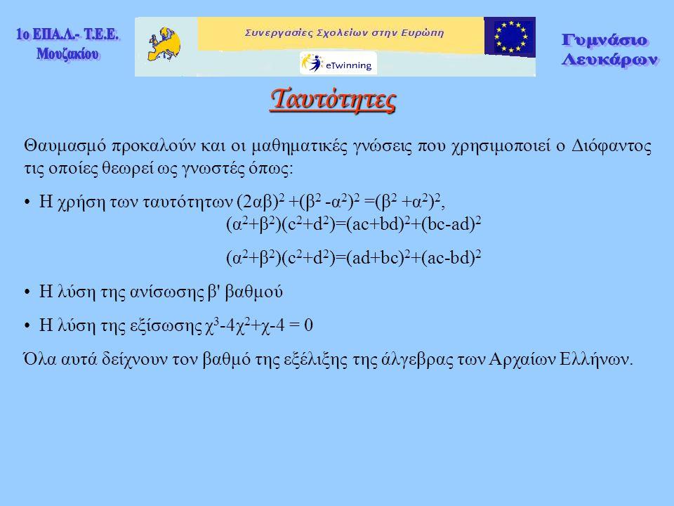 Θαυμασμό προκαλούν και οι μαθηματικές γνώσεις που χρησιμοποιεί ο Διόφαντος τις οποίες θεωρεί ως γνωστές όπως: Η χρήση των ταυτότητων (2αβ) 2 +(β 2 -α