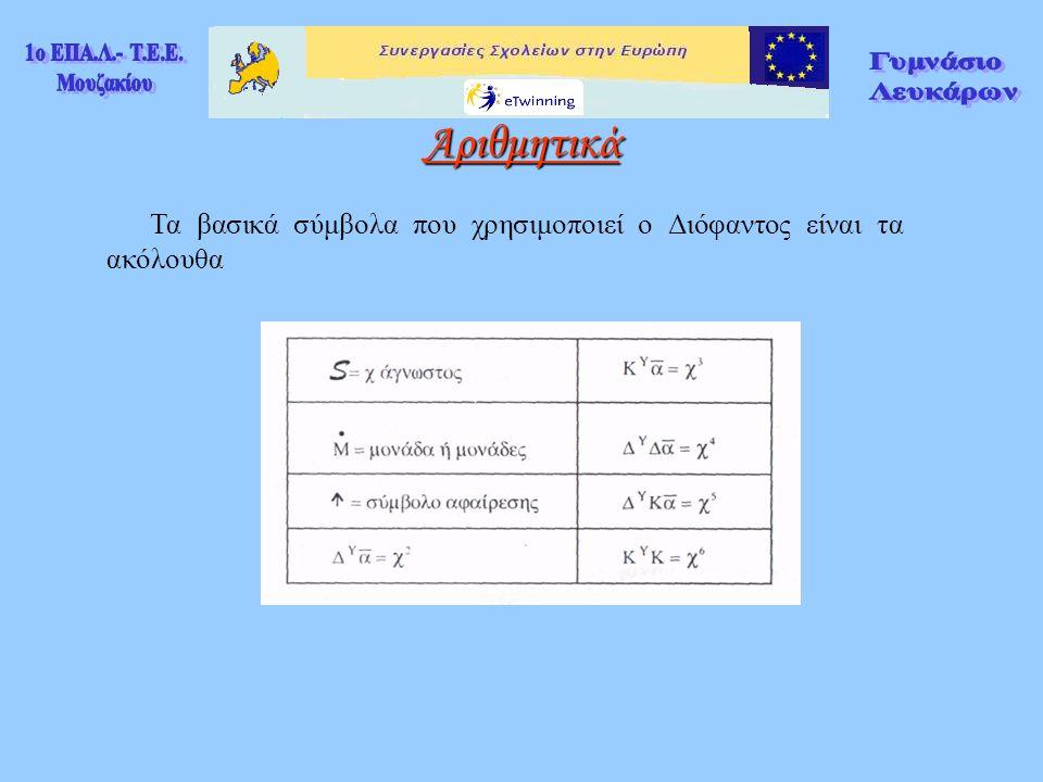 Τα ερωτήματα που πρέπει να απαντηθούν στην Διοφαντική ανάλυση είναι: 1.Υπάρχουν λύσεις; 2.Υπάρχουν λύσεις που κάποιος μπορεί να τις βρει με εικασία; 3.Υπάρχουν πεπερασμένες ή μη λύσεις ; 4.Μπορούν όλες οι λύσεις να βρεθούν από την θεωρία; 5.Μπορεί κάποιος στην πράξη να απαριθμήσει όλες τις λύσεις; Διοφαντική Ανάλυση