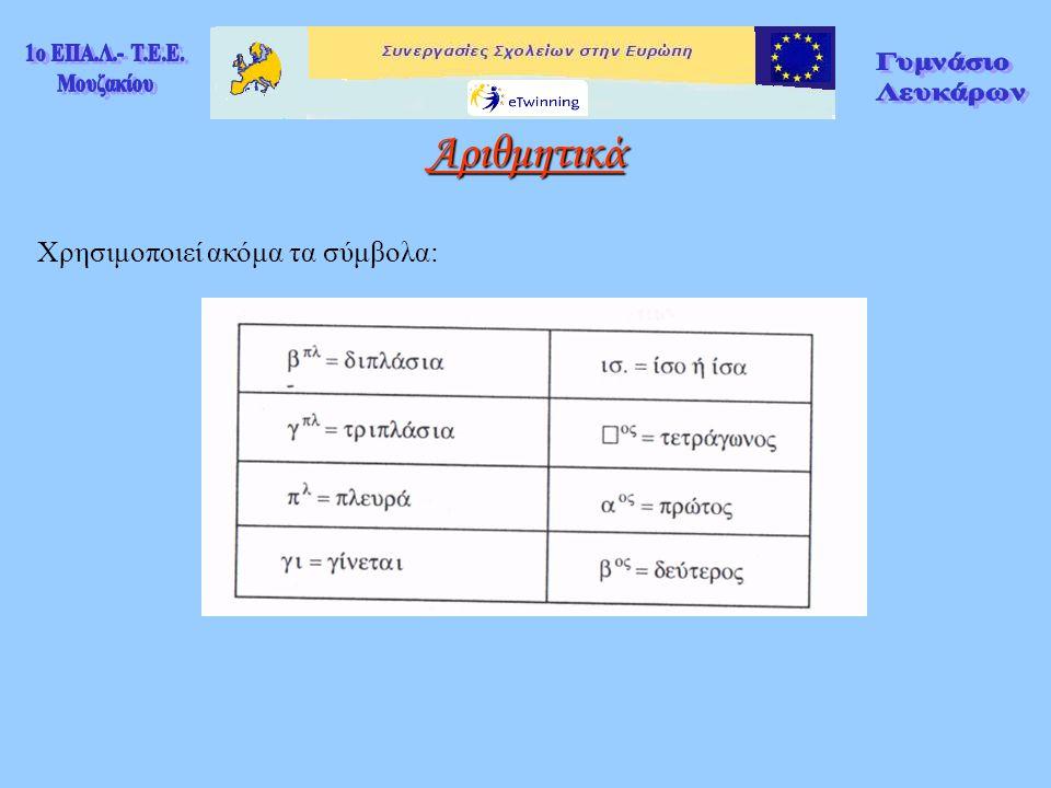 Για τις δυνάμεις χρησιμοποιεί την ορολογία: δύναμη = δεύτερη δύναμη κύβος = τρίτη δύναμη δυναμοδύναμη = τέταρτη δύναμη κυβόκυβος = έκτη δύναμη Αριθμητικά