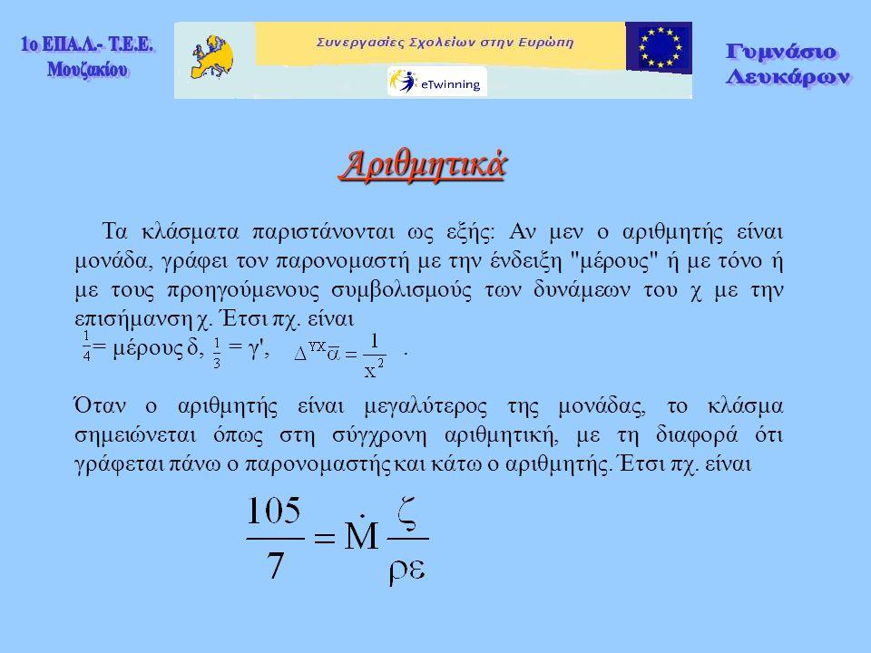 Τα κλάσματα παριστάνονται ως εξής: Αν μεν ο αριθμητής είναι μονάδα, γράφει τον παρονομαστή με την ένδειξη