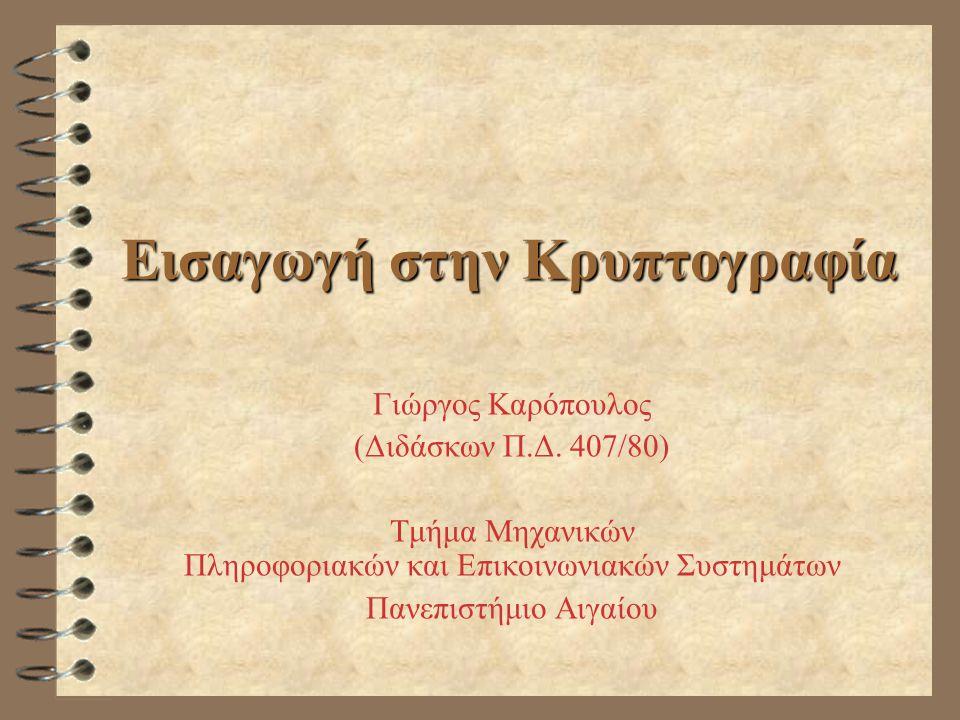 Εισαγωγή στην Κρυπτογραφία Γιώργος Καρόπουλος (Διδάσκων Π.Δ.
