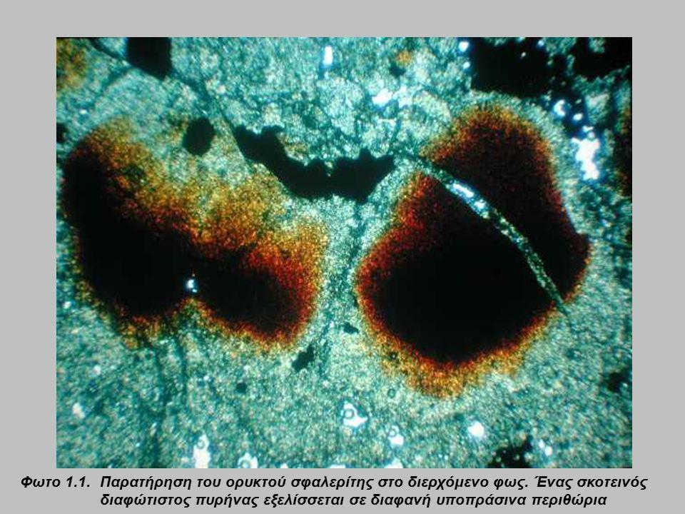 Φωτο 1.8 α.Παραγένεση σιδηροπυρίτη, χαλκοπυρίτη, βορνίτη και συνδρόμου σε παλαιά τομή.