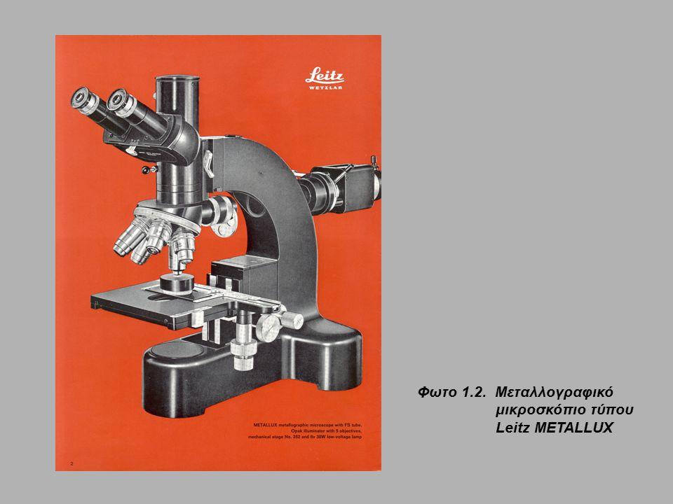 Φωτο 1.3. Διαφορετικοί τύποι μεταλλογραφικών παρασκευασμάτων για μελέτη στο ανακλώμενο φως