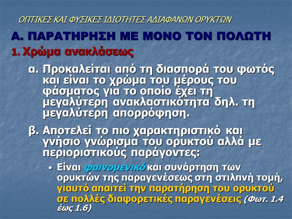 Φωτο 1.23 α.Παραγένεση κυπρίτη (Cup) και μαλαχίτη.