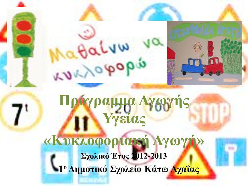 Πρόγραμμα Αγωγής Υγείας «Κυκλοφοριακή Αγωγή» Σχολικό Έτος 2012-2013 1 ο Δημοτικό Σχολείο Κάτω Αχαΐας