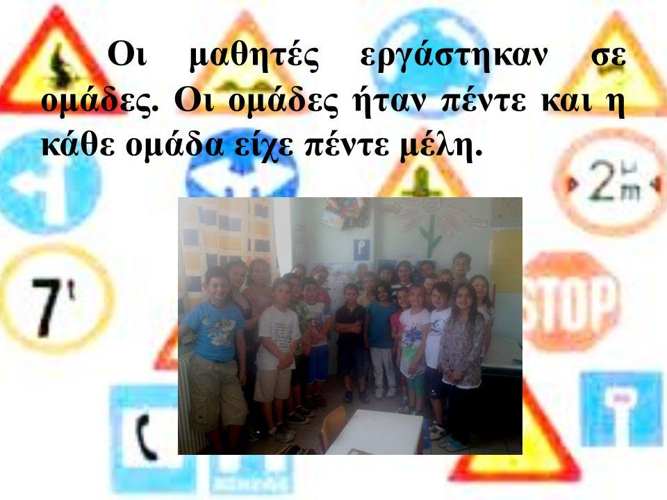 Οι μαθητές εργάστηκαν σε ομάδες. Οι ομάδες ήταν πέντε και η κάθε ομάδα είχε πέντε μέλη.