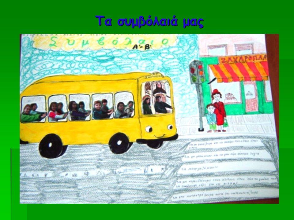 The wheels on the bus «Οι ρόδες του λεωφορείου» Οι ρόδες του λεωφορείουΟι ρόδες του λεωφορείου