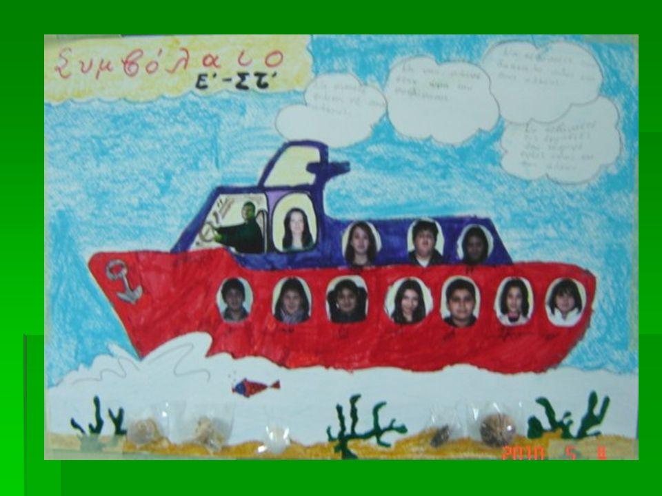Προβολή Video, διαφημιστικών σποτ της χώρας μας αλλά και άλλων χωρών και εκμάθηση τραγουδιών «Το Θύμα ενός τροχαίου» Δραματοποίηση από τους μαθητές των Ε΄& ΣΤ΄τάξεων